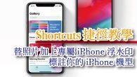 你有想過在照片加上 iPhone 的浮水印嗎?告訴其他人這是哪一隻手機拍的?在iPhon […]