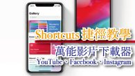 想要下載 YouTube、Facebook 或 Instagram 影片嗎? 只 […]