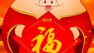 新的一年又來到了,說好的祝福呢?這套 App 給你各種豬年吉祥話和祝福,只要複製就能將你的祝 […]