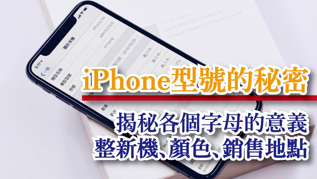 【教學】iPhone/iPad 「型號」身世揭秘!告訴你是新機/整新機、銷售地點等資訊