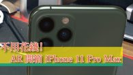 Apple iPhone 11 Pro、iPhone 11 Pro Max 預計 2019  […]
