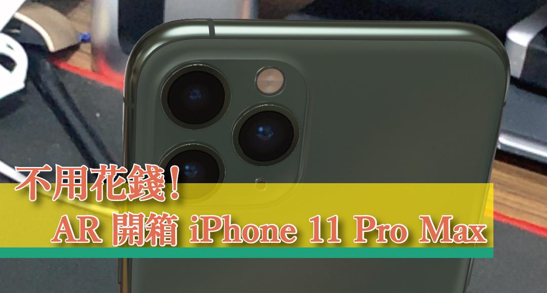 【教學】AR 擴增實境搶先開箱 iPhone 11 Pro,不花錢也能體驗!