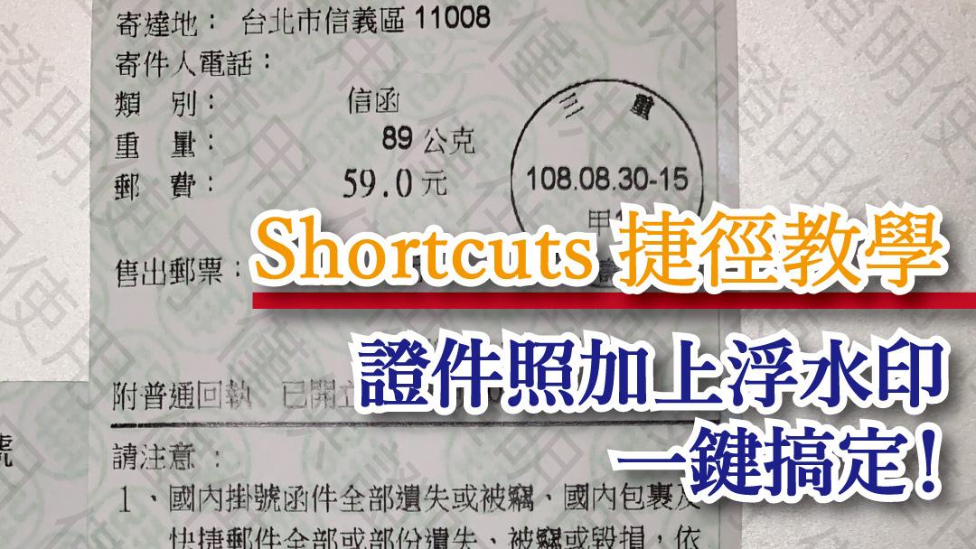 【iOS 教學】Shortcuts 捷徑「證件照加上浮水印」,一鍵搞定專屬浮水印
