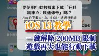 Apple 在 App Store 設下了下載限制,限定使用者在行動網路時,最高只能下載 2 […]