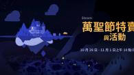 愛玩遊戲的朋友們,荷包又要失血啦!Steam 萬聖節特賣已經開跑,即日起到台灣時間 11 月 […]