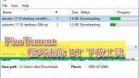 一套好用的 BT 下載工具功能必須簡單、速度快,這套開放原始碼的「PicoTorrent」不 […]
