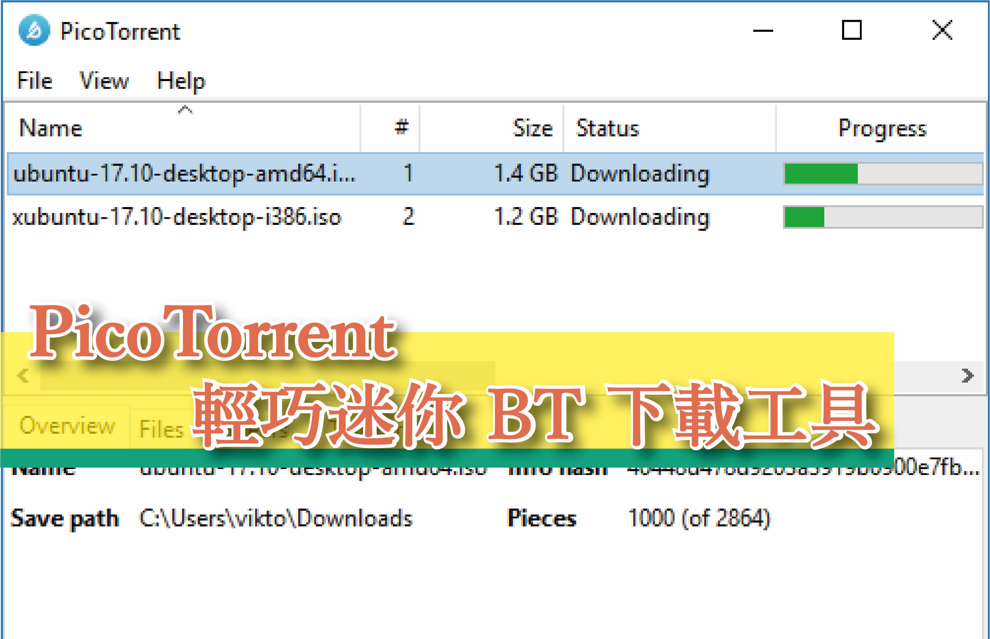 【Windows APP】PicoTorrent 輕巧迷你的 BT 下載工具