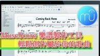 想要自己作曲嗎?這套開放原始碼的免費樂譜製作軟體「MuseScore」,它的操作簡單,只要擺 […]