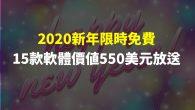 2019 即將結束、2020 年即將到來!WonderFox 豌豆狐慶祝跨年放送實用程式工具 […]