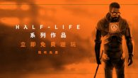 Valve 科幻類型第一人稱射擊遊戲《Half-Life 戰慄時空》新篇章「Half-Lif […]
