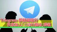 Telegram 擁有強大的群組功能,尤其是群組人數上限 20 萬人、群組訊息免費發送的模式 […]