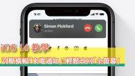 你更新 iOS 14 系統了嗎?這次的新系統中,Apple 蘋果公司強調精簡的操 […]