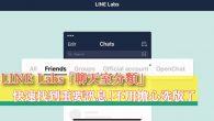 LINE 的功能愈來愈多,可以和好友聊天、也有群組、官方帳號、社群⋯等,一堆訊息 […]
