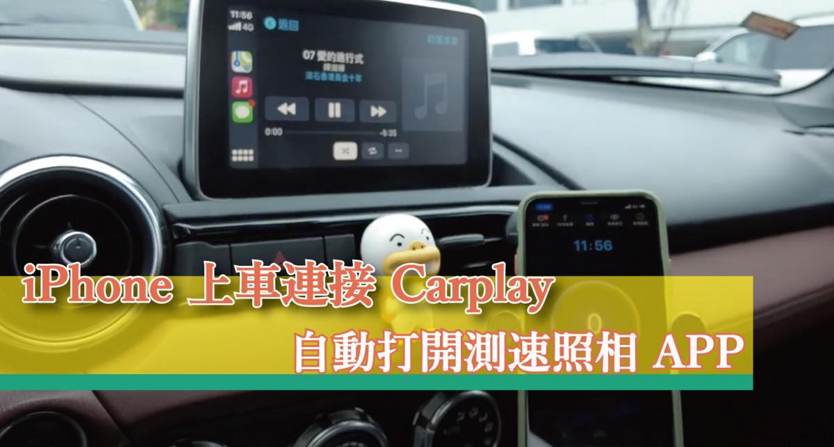 【教學】如何讓 iPhone 連接 Carplay 時,自動啟動測速照相 APP