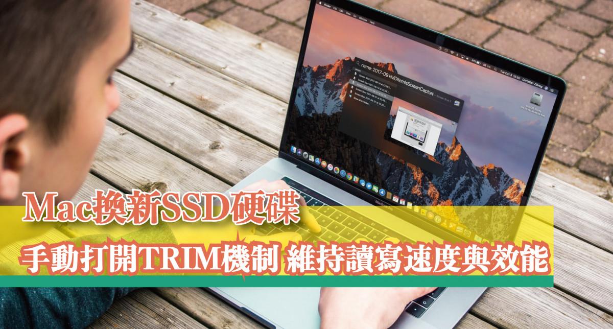 【macOS 教學】Mac 換新 SSD 硬碟,想維持讀寫效能?教你如何手動開啟「TRIM」機制!