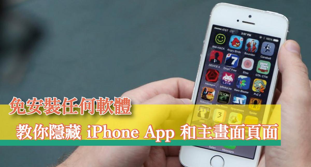 【iOS 教學】免安裝任何軟體,教你隱藏 iPhone App 和主畫面頁面