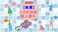 台灣地區疫情嚴重,網路上充滿著負面情緒。而LINE官方現在提供的免費防疫頭貼套用 […]