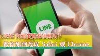 LINE 是許多人常用的聊天工具,也時常分享照片、檔案、網址…等內容 […]