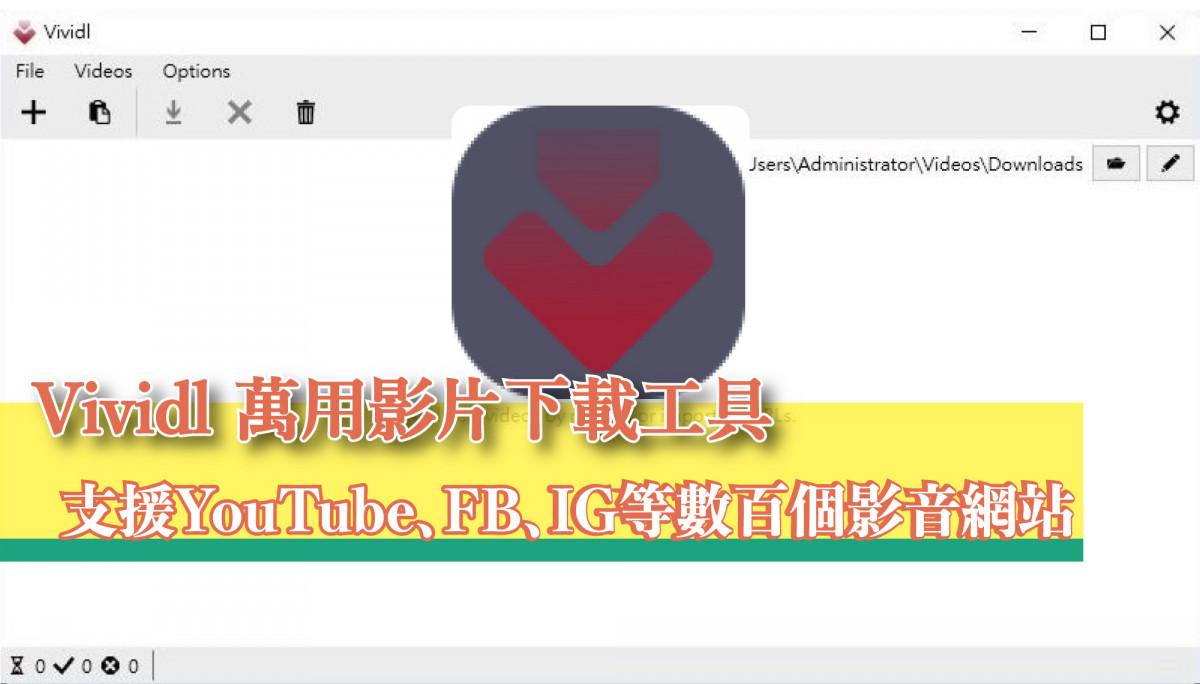 【免費】(Windows) Vividl 萬用影片下載工具,支援 YouTube、Facebook、IG 等數百個影音網站